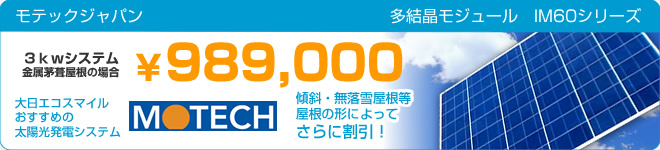 伊藤組モテック 4.7kWシステム