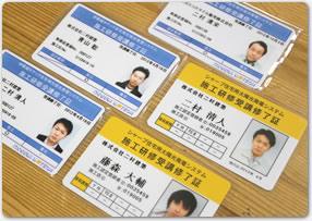 施工IDをきちんと取得しております